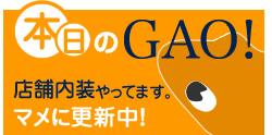 GAO!BLOG 本日のガオ!