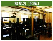 飲食店(和風)