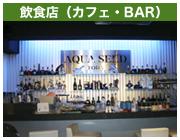 飲食店(カフェ・BAR)