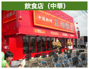 飲食店(中華)