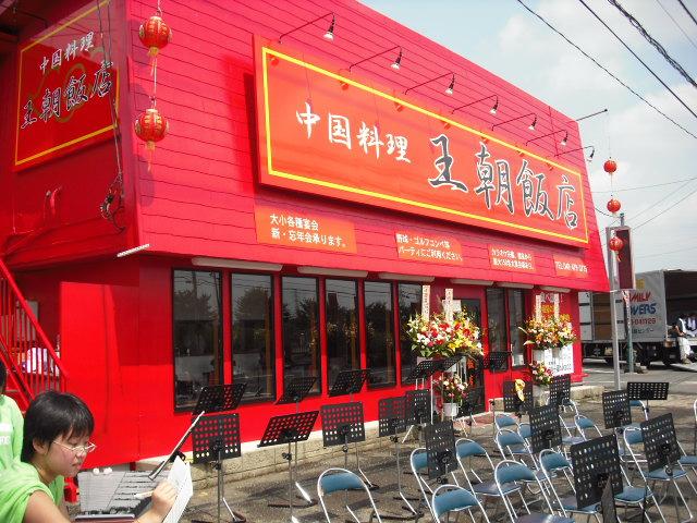 王朝飯店1